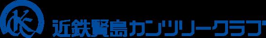 近鉄ゴルフ&リゾート近鉄賢島カンツリークラブ