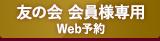 友の会 会員様専用Web予約